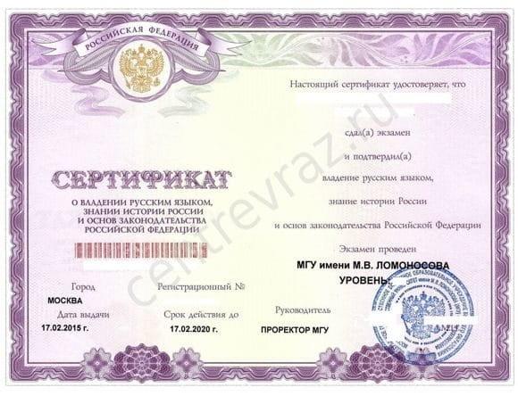 В течение как времени изготавливается сертификат о знании русского языка